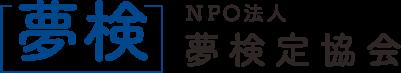 【公式】NPO法人 夢検定協会|自分の夢と向き合う